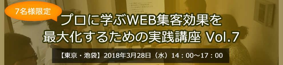 WEB集客効果を最大化するための実践講座【東京・池袋】